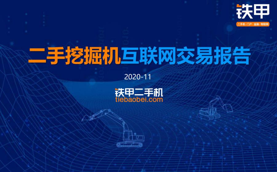 二手挖掘机互联网交易报告-2020年11月