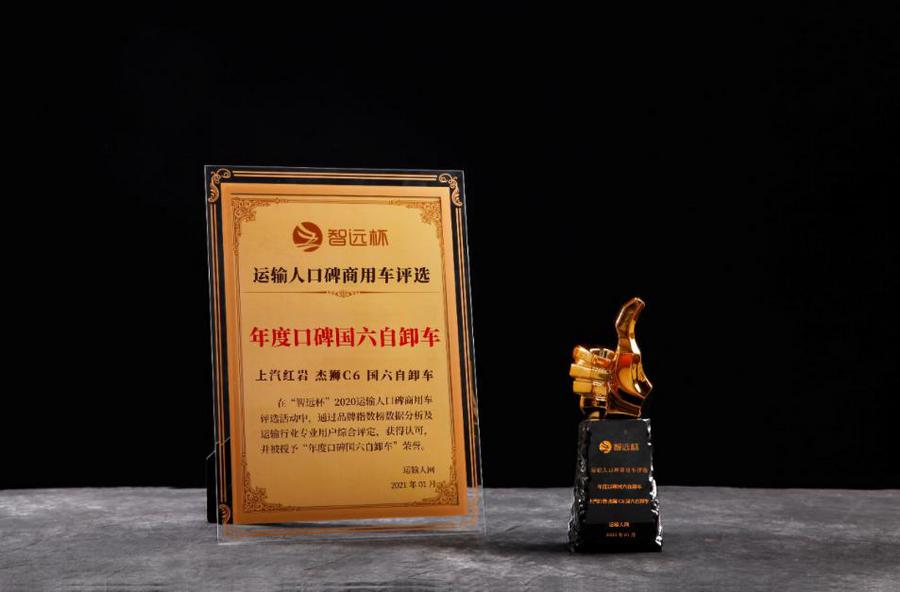 品质口口相传,上汽红岩杰狮C6自卸车斩获2020年度口碑大奖