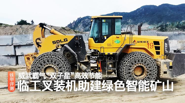 临工叉装机高效节能,助力绿色智能矿山建设
