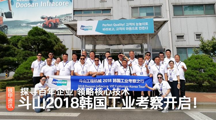 探寻百年�业 领略核心技术 斗山工程机械2018韩国工业考察�开�幕