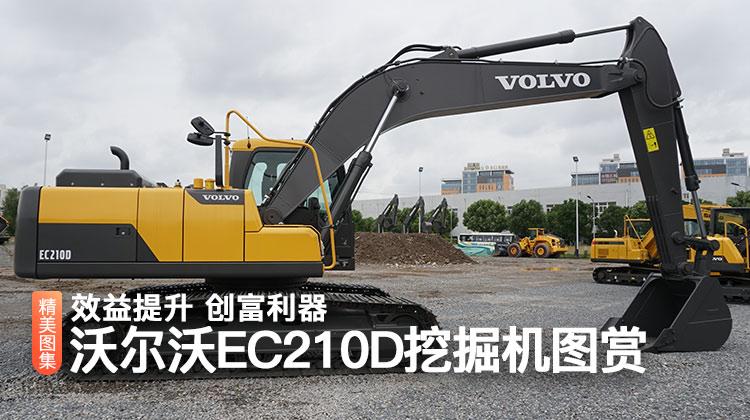 沃尔沃EC210D挖掘机图�