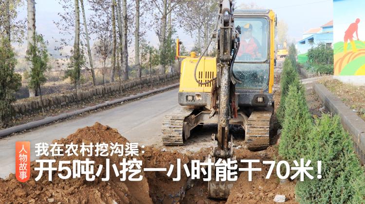 我在农村挖沟渠