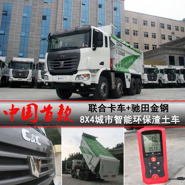 图片评测中国首款四轴城市智能渣土车