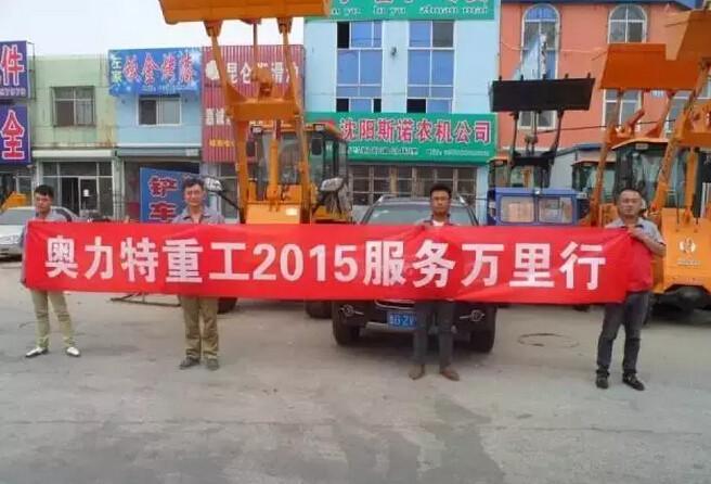 奥力特重工2015服务万里行——新民站