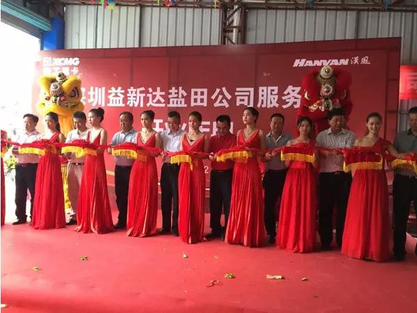 徐工深圳增服务站 益新达售后服务站开业