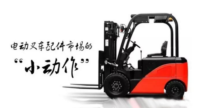 """工程机械—电动叉车配件市场的""""小动作"""""""