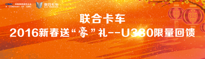 """联合卡车新春送""""豪""""礼 U380牵引车限量回馈"""