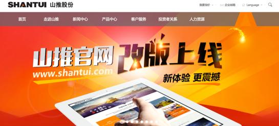 山推官方网站全新改版 荣耀上线