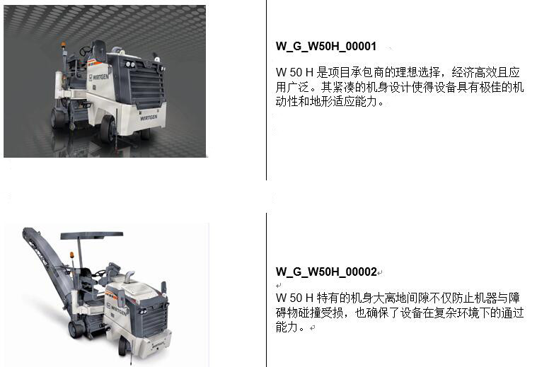维特根 W 50 H:高效多用途的半米档铣刨机