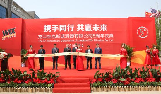 维克斯滤清器中国工厂五周年庆典