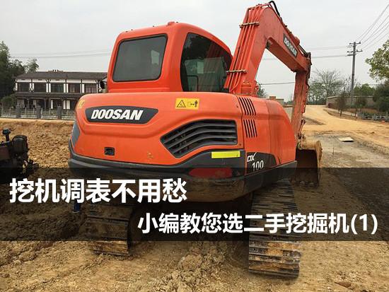 挖機調表不用愁 小編教您選二手挖掘機