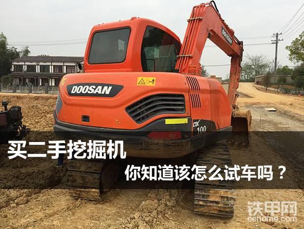 据说这样试车才能买到高性能二手挖掘机