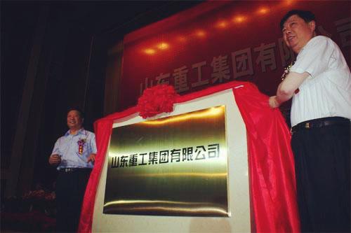 山重建機母公司 山東重工集團上半年營收483.5億