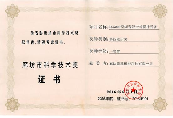 """德基机械荣膺""""廊坊市科学技术进步奖""""一等奖"""