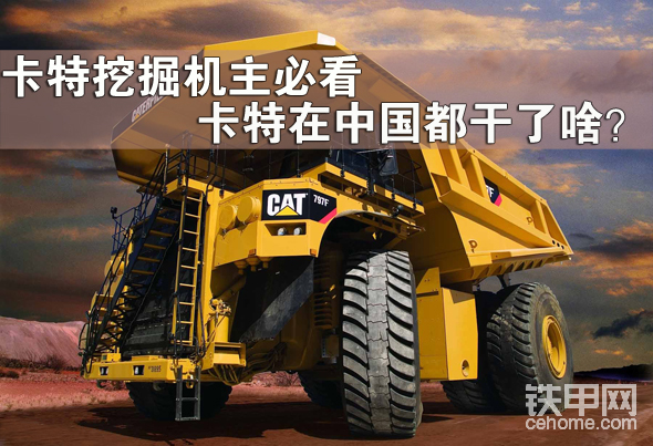 卡特挖掘機主必看 卡特在中國都干了啥?