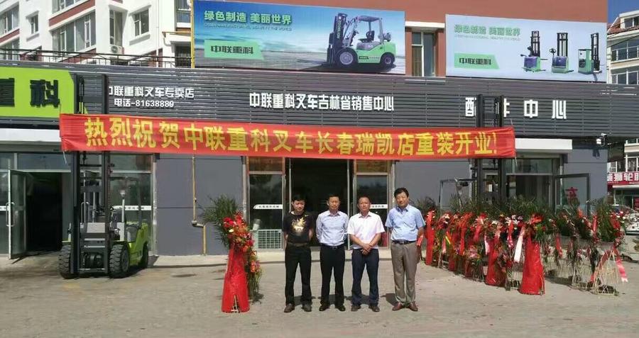 中联重科叉车吉林长春品牌专营店重装开业