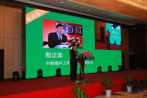 中聯重科干混砂漿方案亮相中國商混年會