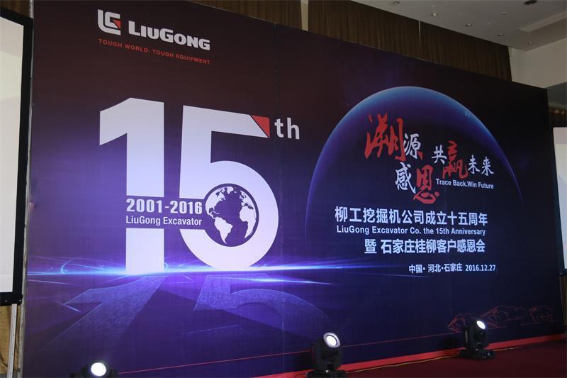 溯源感恩、共贏未來—慶柳工挖掘機十五周年