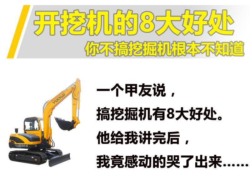 開挖機的8大好處,你不搞挖掘機根本不會懂!