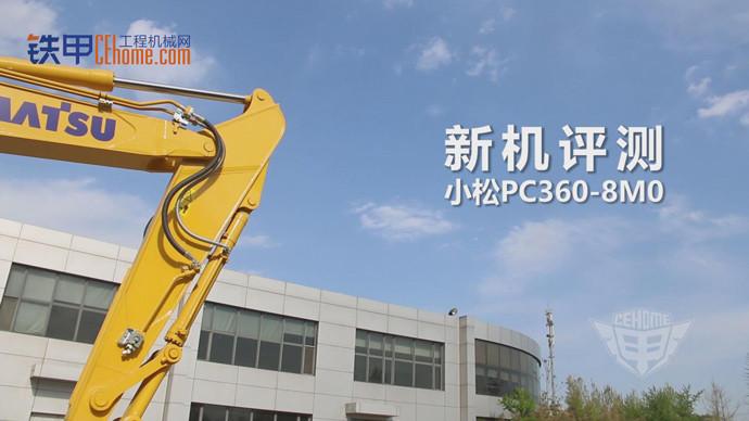 【新機評測】 小松PC360-8