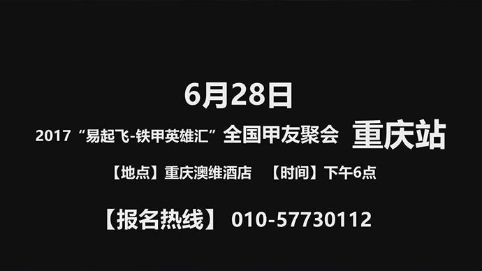 【甲友聚会】甲友聚会第五波 山城重庆等你哦!