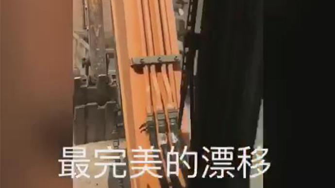 【甲友圈視頻】完美的漂移