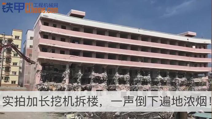 【甲友圈视频】实拍加长挖机拆楼,一声倒下遍地浓烟!