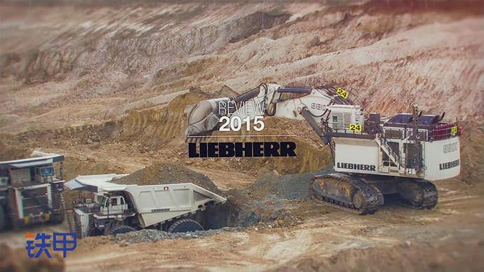 【眼界】2015年利勃海尔矿山机械回顾