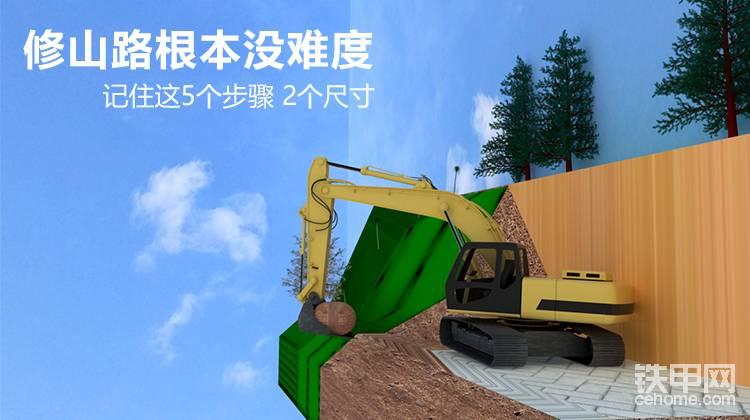 5个步骤2个尺寸,挖掘机修山路根本没啥难度!