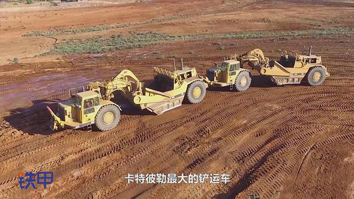 【机械公元】铲运机?有这样的工程机械吗?