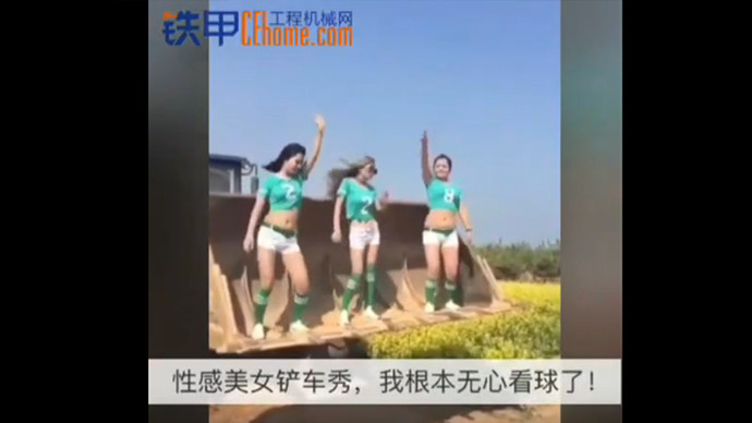 【甲友圈視頻】美女鏟車秀,我根本無心看球了
