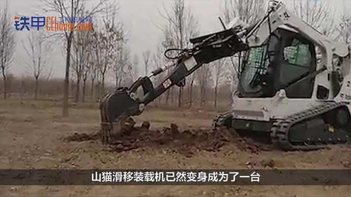 【机械公元】山猫滑装载机不仅仅是一台装!载!机!