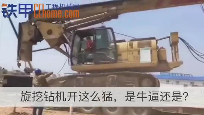 【甲友圈视频】旋挖钻机开这么猛,是牛逼还是?