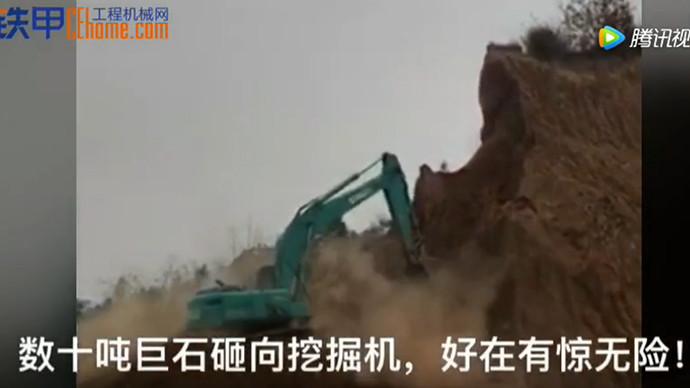 【甲友圈视频】 数十吨巨石砸向挖掘机,好在有惊无险!
