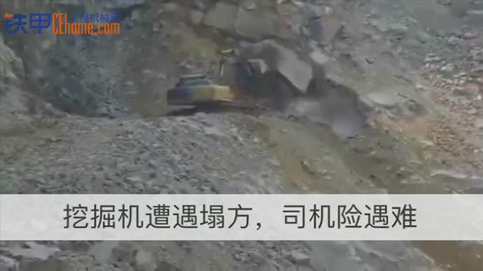 【甲友圈視頻】挖掘機遭遇塌方,司機險遇難