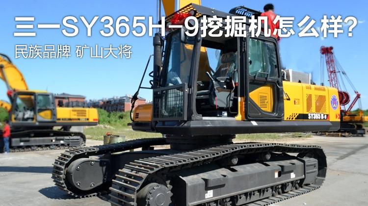 民族品牌 礦山大將 三一SY365H-9挖掘機怎么樣?