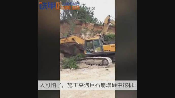 【甲友圈视频】太可怕了,施工突遇巨石崩塌砸中挖机!