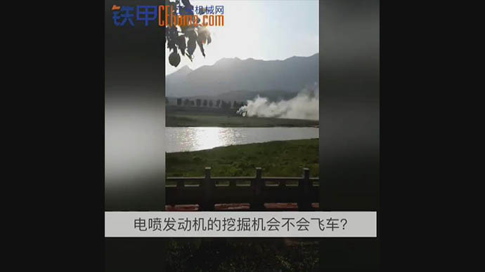 【甲友圈视频】电喷发动机的挖掘机会不会飞车?