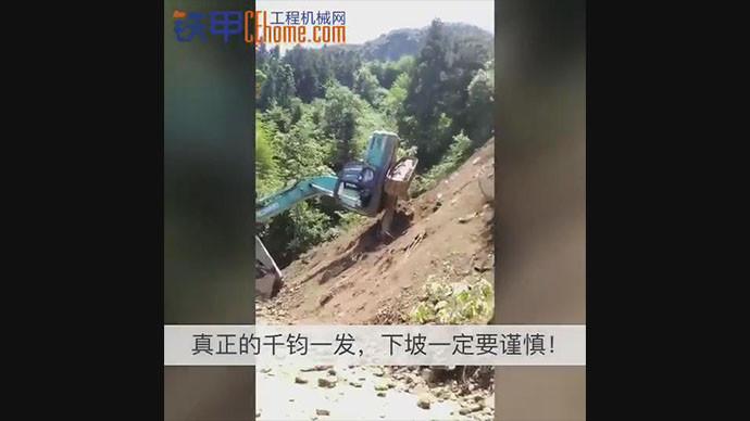 【甲友圈视频】挖掘机下坡再出事,大臂还能撑多久?