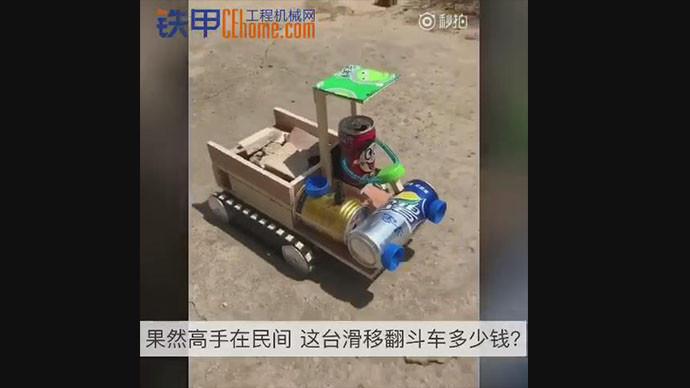 【甲友圈视频】果然高手在民间,这台滑移翻斗车多少钱?