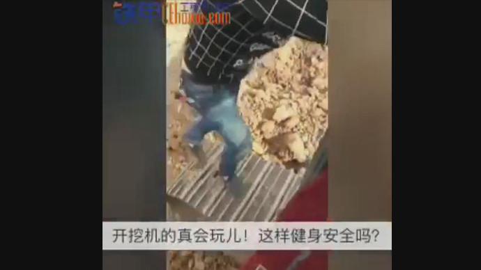 【甲友】开挖机的真会玩!这样的跑步机真的安全吗?