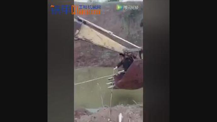 【甲友】老司机主意多,坐上铲斗去捞鱼