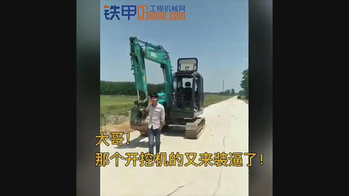 【甲友】大哥!那個開挖掘機的又來裝X了!