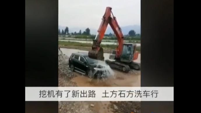 【甲友】挖機有了新出路,土方石方洗車行