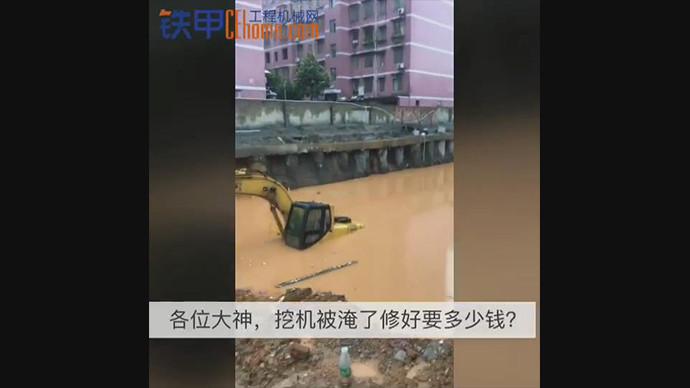 【甲友】各位大神,挖机被淹了修好要多少钱?