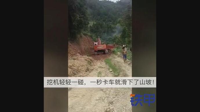 【甲友】挖機輕輕一碰,一秒卡車就滑下了山坡!