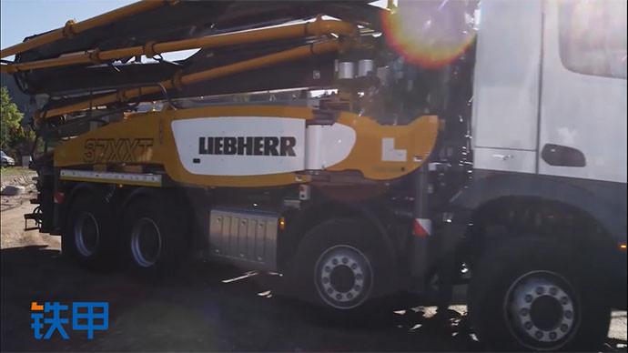 【眼界】利勃海尔,混凝土泵超厉害的XXT悬臂架