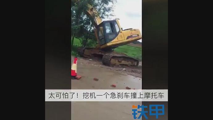 【甲友】太可怕了!挖机一个急刹车,撞上摩托车