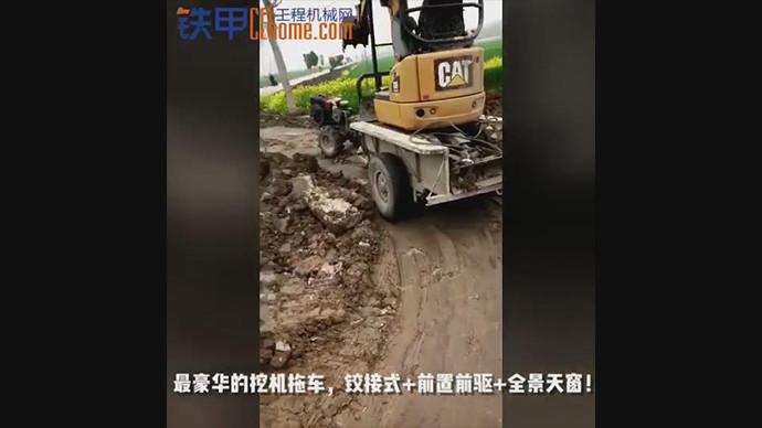 【甲友】超豪華的挖機拖車,鉸接式+前置前驅+全景天窗!