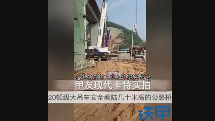 【甲友】甲友现代卡特实拍,20吨级大吊车安全着陆几十米高公路桥